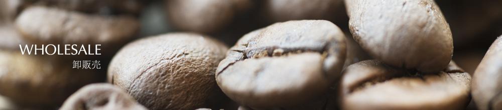 コーヒー豆の卸について