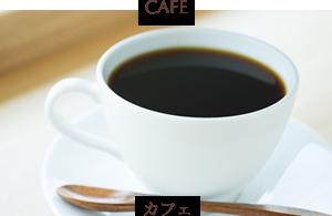 和田塚徒歩5分。鎌倉のカフェ